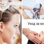 Важные советы по уходу за волосами